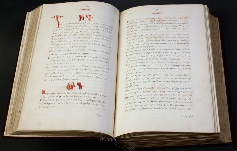 ფრაზები წიგნებიდან Mcxetis_biblia._XVIII_1
